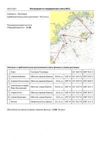 Инструкция на гонку №11 (Сортавала - Приозерск)