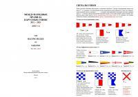 Правила парусных гонок 2021-2024