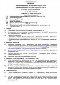 Гоночная инструкция Чемпионата России