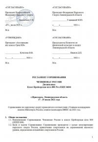 Регламент Чемпионата России