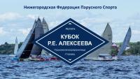 """Положение регаты """"Кубок Р.Е.Алексеева"""""""