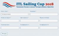 Заявка на участие в регате ITL Sailing Cup 2018