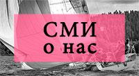 Чемпионат России по парусному спорту начинается в Приозерске